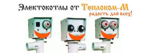 Индукционные котлы отопления в Москве на Propartner