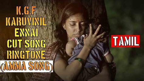kgf bgm ringtones cut songs tandani naane amma bgm