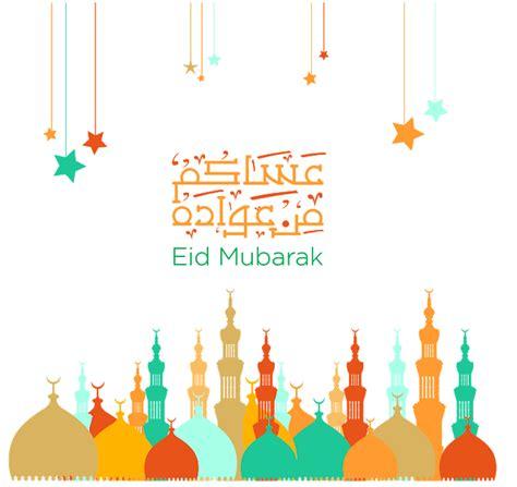 library  eid mubarak images image   png