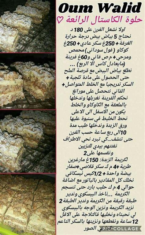recette de cuisine ramadan pin by nedjma rody on شهيوات ام وليد