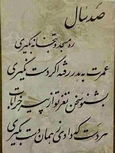 Sa'adi Shir... Persia White Quotes