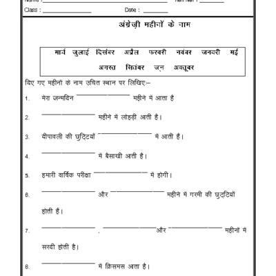 Hindi Worksheet  Name Of The Months  Bharath  Hindi Worksheets, Hindi Alphabet, 1st Grade