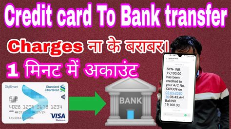 Check spelling or type a new query. How To Transfer Money From Credit Card To Bank Account ...