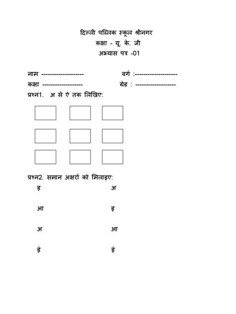 worksheet for kindergarten pdf worksheets alphabet