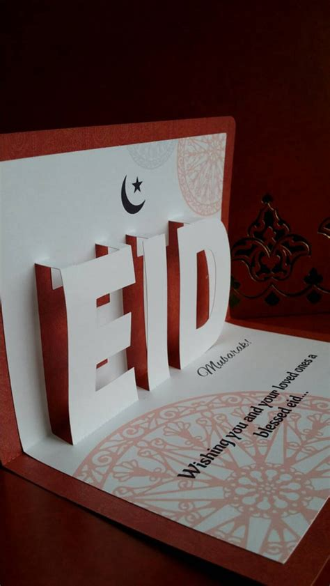eid cards phpearth