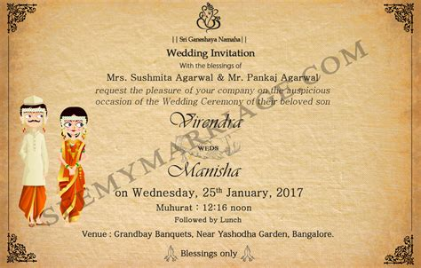 Hindu Wedding Invitation Wording ~ Wedding Invitation