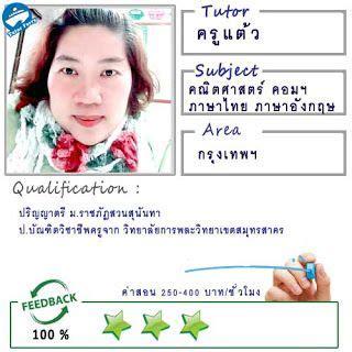 เรียนพิเศษที่บ้าน: เรียนพิเศษวิชาคณิตศาสตร์ ภาษาไทย ภาษา ...