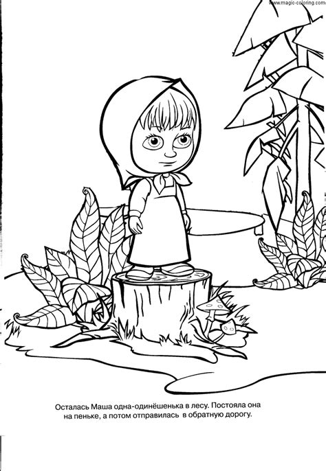disegni da colorare  tema masha  orso blogmammait