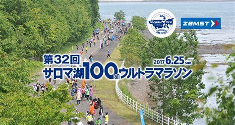 サロマ 湖 ウルトラ マラソン 2020