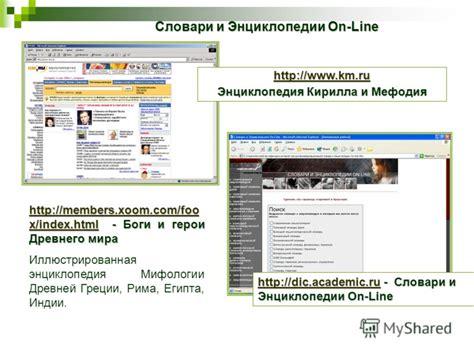 Каталог лингвистических программ и ресурсов в Cети / Linguistics Software Catalogue