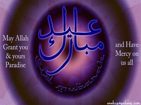 ucapan bahasa arab  idul fitri toast nuances