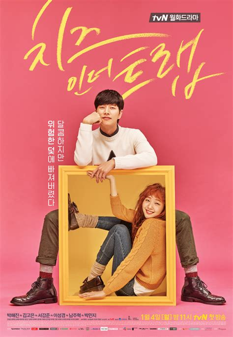 cheese in trap cheese in the trap afn asianfuse network