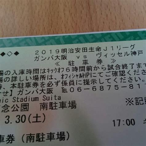 ガンバ 大阪 チケット