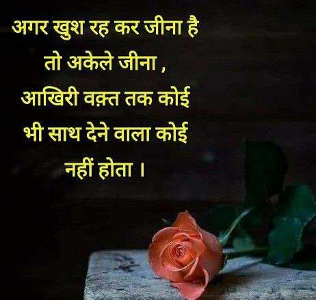 motivational quotes hindi pic motivational quotes