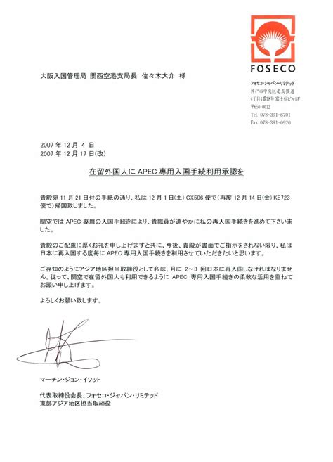 japanese business letter format sample business letter