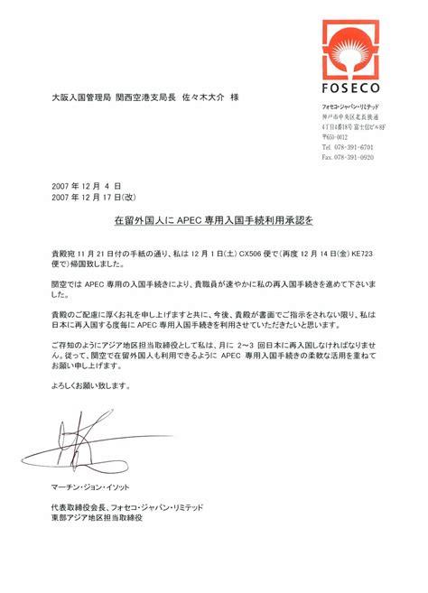 japanese business letter format sample business letter