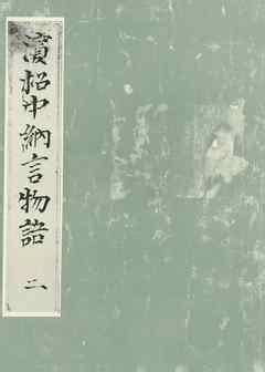 浜松 中納言 物語