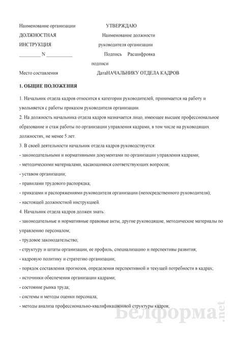 Должностная инструкция учителя-дефектолога гоу д/с № 000.