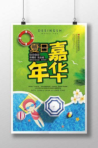 summer carnival promotion poster  images business