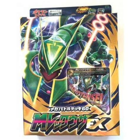 pokemon 2015 xy 6 emerald break mega rayquaza ex 60 card