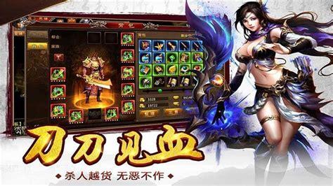 上线10000级变态传奇下载-上线10000级变态传奇游戏免费版-河东软件园