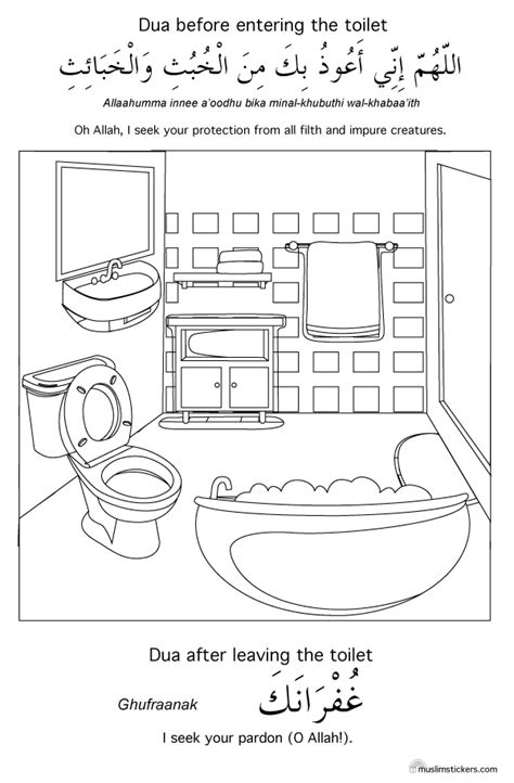 printable dua for entering the bathroom my daily duas sticker activity book the muslim sticker