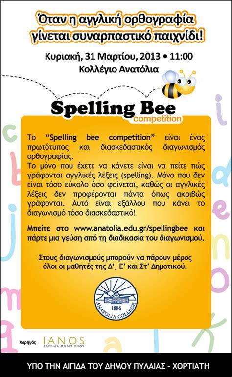 spelling bee quotes quotesgram