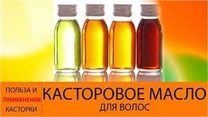 Касторовое масло как средство для похудения