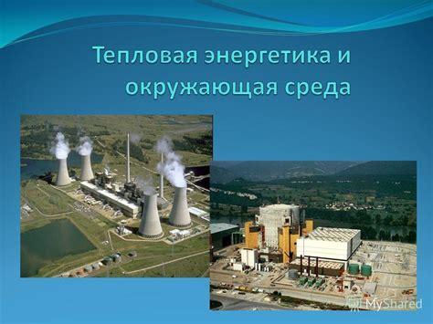 Экологические проблемы энергетического обеспечения человечества
