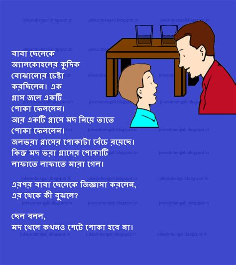 Jokes In Bengali পেটের পোকা