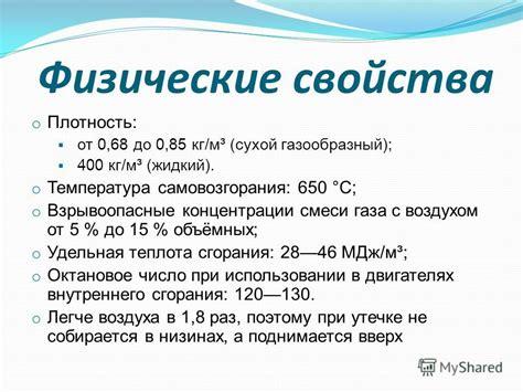 Физикохимические свойства природного газа. добыча и применение природного газа
