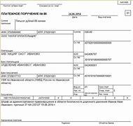 платежное поручение налог на землю для юридических лиц 2019