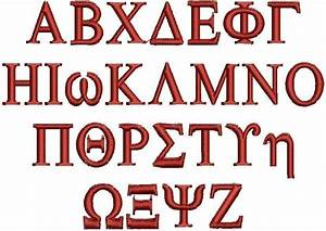 greek embroidery machine alphabet font monogram set 2109 With embroidered greek letters