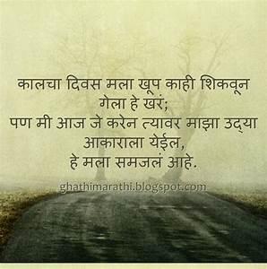 Marathi Quotes on Life in Marathi लाइफ मराठी कोट्स ...
