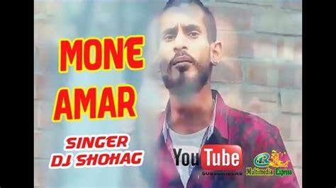 Dj express music bb nation minimix2020. Mone Amar । মনে আমার । DJ Shohag । Bangla New Music Video 2020 - YouTube