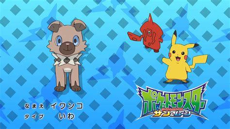 Image Rockruffjp Whos That Pokémon Pokémon Wiki