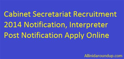 cabinet secretariat recruitment 2014 notification interpreter post notification apply