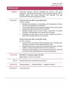 stockroom associate resume sle stockroom associate cv ctgoodjobs powered by career times