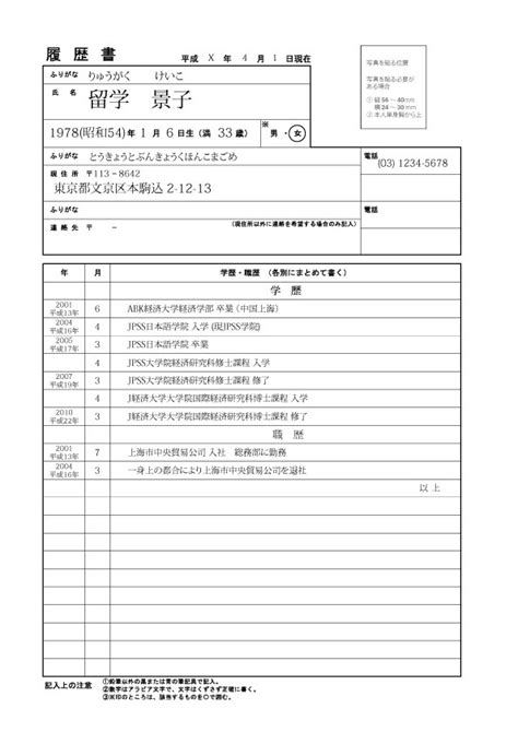 Jp Submit Resume by Company Contact Information International Students
