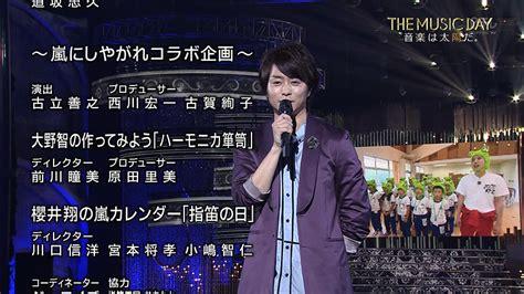 日本テレビ「the Music Day 音楽は太陽だ。」セトリ・出演順番