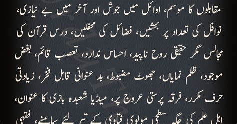 kon sa ramzan  short story  urdu language urdu thoughts