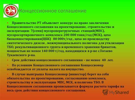 Ст 23 Закон О Концессионных Соглашениях N 115ФЗ