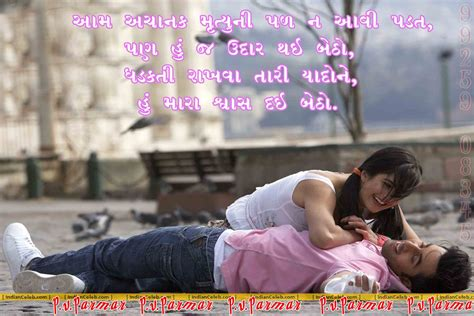 gujarati love shayari wallpaper gallery