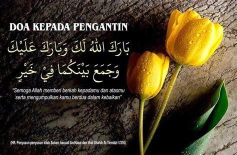 doa doa  ucapan   sunnah   pengantin