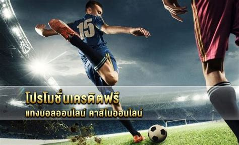 โปรโมชั่นเครดิตฟรี แทงบอลออนไลน์ คาสิโนออนไลน์ - CASINO ONLINE