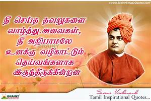 Swami Vivekananda Motivated Tamil Quotes and Messages with ...
