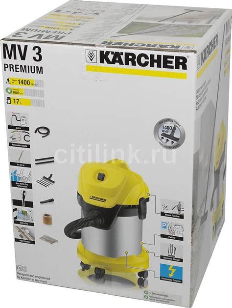 karcher wd3 premium купить пылесос karcher wd3 premium желтый в интернет магазине ситилинк цена на пылесос karcher