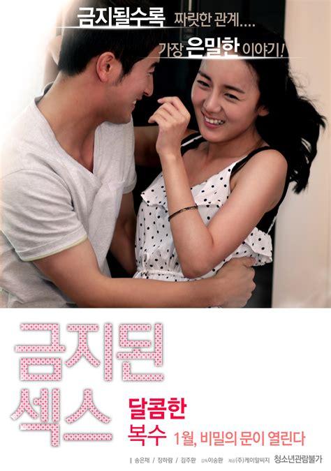 Upcoming Korean Movie Prohibited Sex Sweet Revenge Hancinema The Korean Movie And Drama
