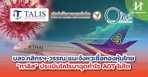 บลจ.กสิกรฯ-วรรณแนะจังหวะซื้อกองหุ้นไทย