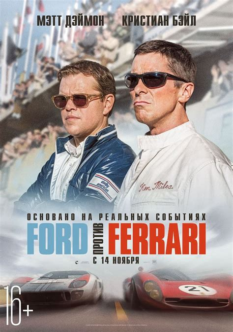) shelby and miles are a dynamic duo, but tensions arise when ford's weaselly racing director leo beebe (josh lucas) convinces the old man that the combustible, renegade miles isn't a good fit for. Ford v Ferrari (2019) - Photo Gallery ... | Le mans, Ferrari, Ken miles